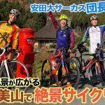 【新番組】安田大サーカス団長安田のバズるスポーツ!京都・美山で絶景サイクリング