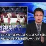 サッカーW杯における中共の悲惨な歴史