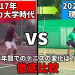 【徹底比較!?】アメリカ大学時代vs現在!4年間のテニスの変化を丸裸に!