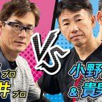 超ハイレベルダブルス!松井&尾崎vs貴男&小野田のスペシャルマッチ