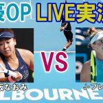 【大坂なおみ vs J・ブレイディ】 テニス 全豪オープン決勝 LIVE実況・副音声<Australian Open [Naomi Osaka vs Jennifer Brady]>