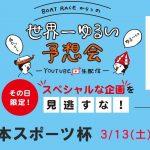 世界一ゆるい予想会 西日本スポーツ杯 1日目