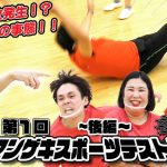 【後編】男女芸人でスポーツテストやったら腹筋崩壊したwww~第1回マンゲキスポーツ大会~