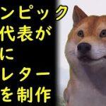 【海外の反応】オリンピック英国代表が日本にラブレター動画を制作、1年後の日本に希望を託す英国の人達の想いに海外が感動 【kapaa!知恵袋】