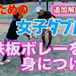【解説動画】鉄板ボレーを身につける! テニス 女ダブに必須の相手を受け止めるボレー 勝つための女子ダブルスレッスン 第11回