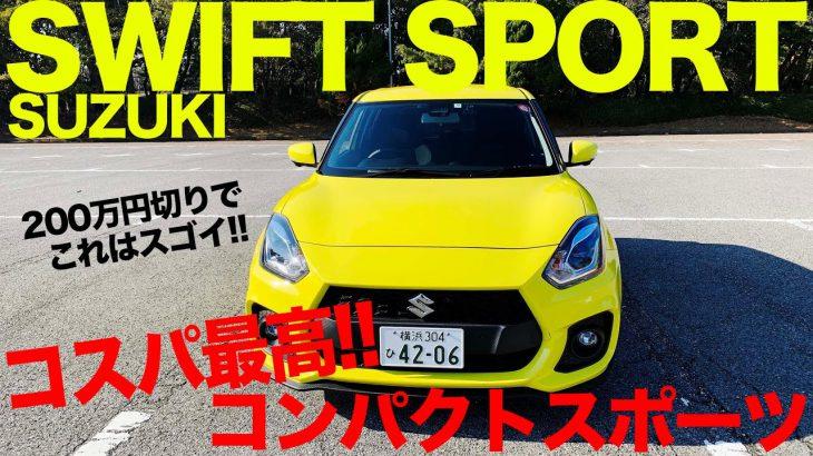 スズキ スイフトスポーツ  200万円切りでこの仕上がりは大拍手!! 細かい部分を割り切って大事なところにお金かけてます!! SWIFT SPORT  E-CarLife with 五味やすたか