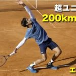 【テニス】超ユニークなサーブで200km/hを放ち、世界2位まで上り詰めた男、エルベール!【サーブ】