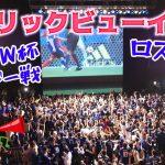 2018 サッカーW杯日本vsベルギーPV@Zeppなんば【ロストフの14秒】