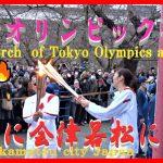 東京オリンピック聖火リレー2021 🔥 聖火ついに到着!会津若松 観光大使 大林素子さん 👸😸The torch  of Tokyo Olympics arrives in Aizu Japan
