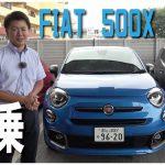 【新グレード】500X sport スポーツ FIAT フィアット 【試乗】