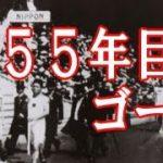 【オリンピック】 感動する実話 – 55年目のゴール