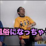 「突撃!週刊 皆川スポーツ #8 -破壊&バイト君突撃編-」