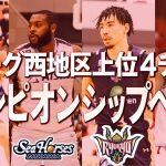 【バスケ】Bリーグ西地区上位4チーム徹底分析‼チャンピオンシップに進出するのは?