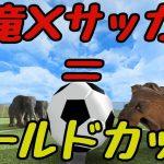 【Beast Battle Simulator】恐竜×サッカー=ワールドカップpart1【ゆっくり実況】