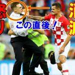 サッカーワールドカップ決勝に乱入者!クロアチアDFが激怒!判明した乱入者の正体がヤバすぎる!