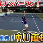 【テニス】次世代ナンバーワン中川直樹プロ登場!ベテランコンビ撃破なるか!みらいカップFinal2020