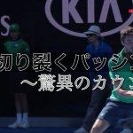 【テニス戦術】シコラー必見!シモンに教わる,攻守の駆け引きの攻略法! G.シモン vs N.ジョコビッチ Part2/3