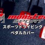 【MONSTER SPORT】スポーツドライビングペダルカバー #モンスタースポーツ #スイフトスポーツ #ZC33S