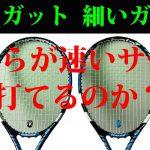 【テニス】太いガットと細いガット、どちらがサーブのスピードでるのか検証【TENNIS】
