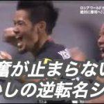 【Tik Tok】スポーツ界 スーパスターの逆転劇!!試合が終わるまで諦めるな!