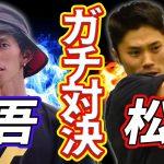 【テニス】佐藤翔吾VS松尾友貴!プロが試合中の考え方を解説!【スピードVSパワー】