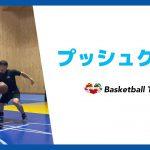 プッシュクロス【バスケットボール用語集 by ERUTLUC】