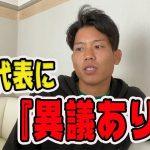 日本代表に物申す⁉︎デビスカップについて語ります【テニス】