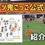 【公式】スポーツ鬼ごっこ公式ルールの紹介動画