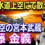 すごい日本人【軍人の泣ける話】感動の実話!日本人の誇りをかけて戦った紫電改のエースパイロット武藤金義