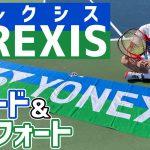 【横糸に最適!】レクシススピード&コンフォート打ってみた!【テニス】