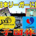 【テニス】現役日本リーガーとガチ団体戦!超強力サーブが牙を剥く・・・