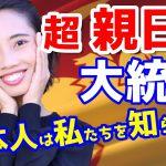 【感動】世界一日本を愛したスリランカ大統領が残した最後のメッセージ「日本人の目に・・」