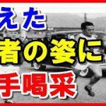 【感動】 日本人初出場、消えたオリンピック選手に起きた奇跡に涙が止まらない…