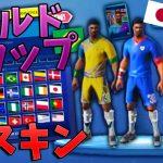 【フォートナイト】サッカーワールドカップの新スキン!!