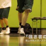 「強き者の苦悩」青山学院大学バスケットボール部