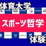 日本体育大学体験授業【スポーツ哲学】