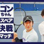【テニス】きくしゅん vs ゴンちゃん 1セットマッチ