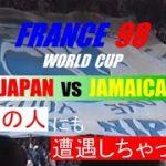 日本代表vsジャマイカ代表 【サッカーワールドカップ'98 】試合前いろいろ~