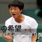 【テニス解説】期待の新星,望月慎太郎のプレイスタイルを徹底解説! 望月慎太郎vs T.コキナキス