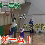 【福岡第一高校vs八女学院高校】練習ゲーム(1Q) 2021年3月13日