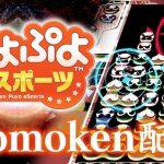 【vsマッキー】ぷよぷよeスポーツ