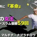 【テニス】『テニス界に革命』を起こした伝説のサーブ&ボレーヤー!!世界1位!【ナブラチロワ】