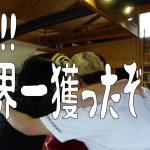 第16話『感動!!世界一獲ったぞー!!(後編)』