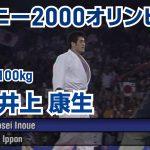 【感動】【オリンピック名場面】シドニー2000オリンピック男子柔道100㎏級 井上康生選手