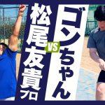 【テニス】200km/h超えビッグサーバー!松尾友貴プロ vs ゴンちゃん ~10ポイントタイブレーク~