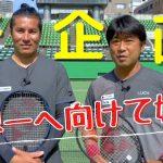 【テニス】ベテラン世界ランク2位が迎え撃つ仮想世界1位とのダブルス対決!セカチャレ#1