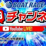 4/29(祝・木)「スポーツニッポン杯GW特選競走」【2日目】