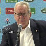 ワールドラグビー会長「すべてにおいて記録破り」W杯成功と総括 経済効果は4370億円