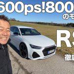 600ps/800Nmのモンスタークーペ、日本導入予定のアウディRS7スポーツバックを徹底チェック!