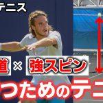 【テニス】チチパスは平均のボールの高さが90cm?強豪大学でもやってる練習方法を伝授?日本人だからこそやってほしい高さの練習。